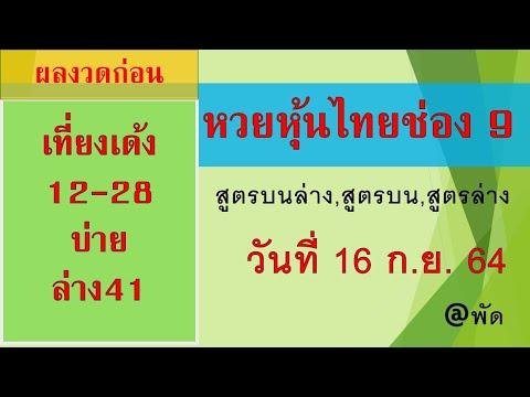 แนวทางหวยหุ้นไทยวันนี้ 16/9/64 หวยหุ้นไทยช่อง9 ชุดทั้งวัน (เที่ยงเด้ง 12-28 บ่ายล่าง41) ไทยเช้า
