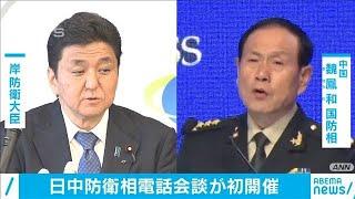 岸大臣、中国国防相と初の電話会談へ 尖閣巡り協議(2020年12月12日) - YouTube