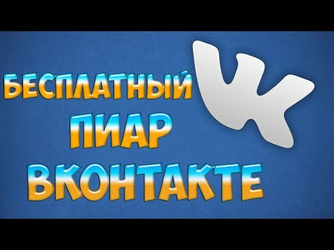 Бесплатный пиар ВКонтакте / Раскрутка групп в вконтакте