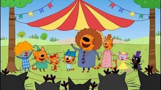 Три кота | Цирковое представление | Серия 46 | Мультфильмы для детей