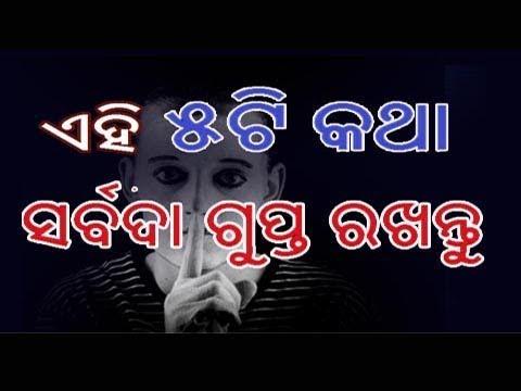 sadhu bani || ଏହି ୫ଟି କଥା ସର୍ବଦା ଗୁପ୍ତ ରଖନ୍ତୁ|| 5 Things Always Keep Secret- Motivational video