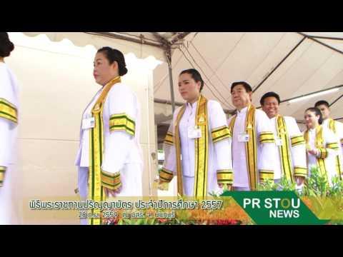 PR STOU News  พิธีพระราชทานปริญญาบัตร มสธ วันที่ 28 ก ย  59