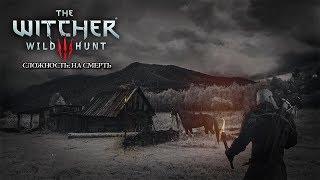 The Witcher 3: На Смерть! | #39 - Таинственные следы
