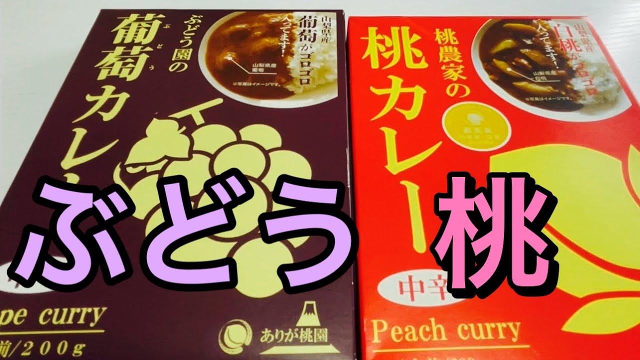 山梨県産の桃とぶどうを使ったフルーティーなカレーを食べます!