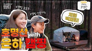★은하 교관님과 함께한 인생 첫 백패킹★ 텐트 설치부터…