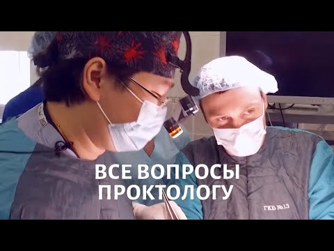 Бадма Башанкаев. Все вопросы ПРОКТОЛОГУ