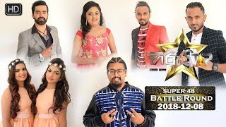 Hiru Star - Super 48 Battle Round | 2018-12-02 | Episode 56 Thumbnail