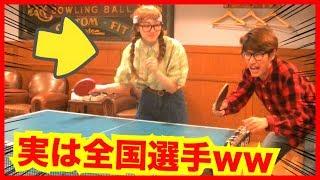 【卓球ドッキリ】もしもオタク女子が全国選手だったら。。(Table Tennis・Ping Pong) thumbnail