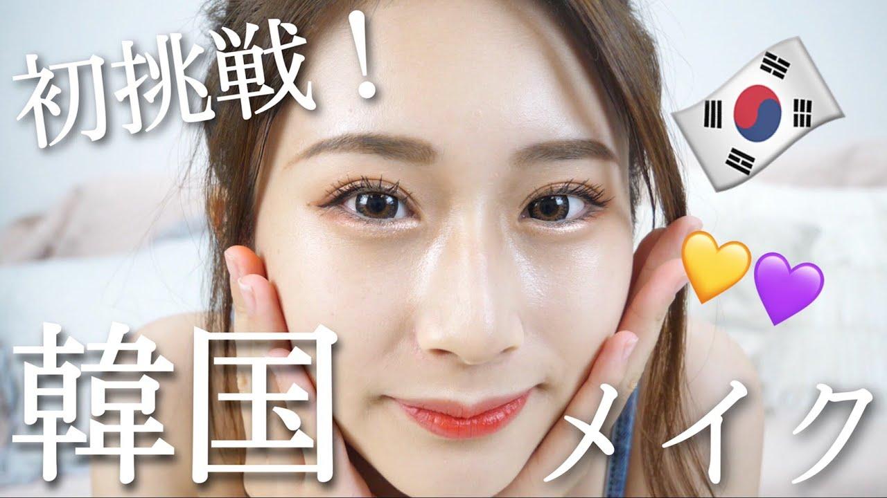 【韓国風メイク】韓国っぽさを出す秘訣を解説します!
