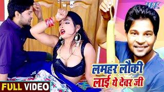 #Video - लमहर लैकि लाई ये देवर जी | भोजपुरी वीडियो सांग | #Govind Yadav Gopiya | Bhojpuri Songs 2020