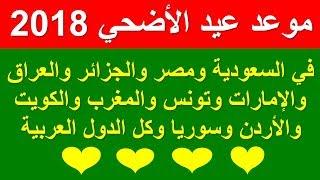 موعد عيد الاضحي 2018 - موعد عيد الاضحي 2018-1439 في السعودية ومصر وكل الدول العربية