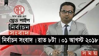 নির্বাচন সংবাদ | রাত ৮টা | ০১ আগস্ট ২০১৮ | Somoy tv News Today | Latest Bangladesh News