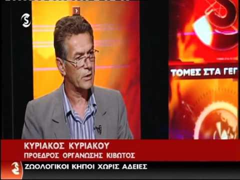 TV News, protest outside veterinary services, Nicosia, 26-04-2012,