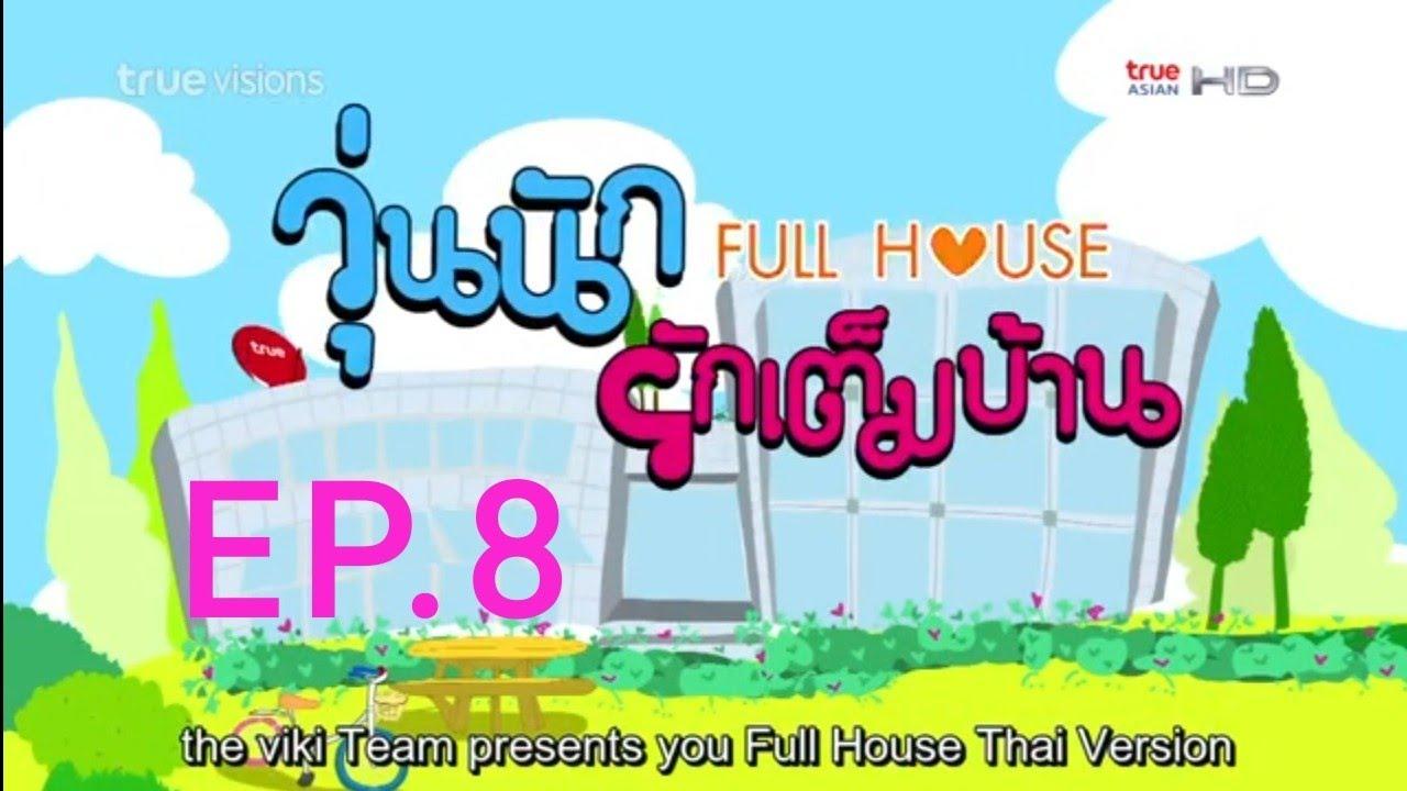 Download Full house (2014) thai drama || ep. 8 full [eng subs]