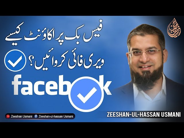 How to Verify Facebook Account (Blue Badge) | فیس بک پر اکاؤنٹ ویریفائی کرائیں