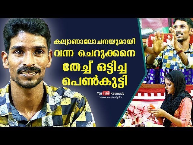 LOL! Beautiful girl pranks guy who came with a marriage proposal | Oh My God | EP 99 | Kaumudy TV