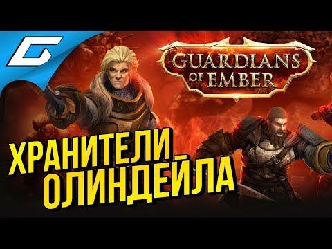 видео: guardians of ember ➤ БИТВА ЗА ОЛИНДЕЙЛ