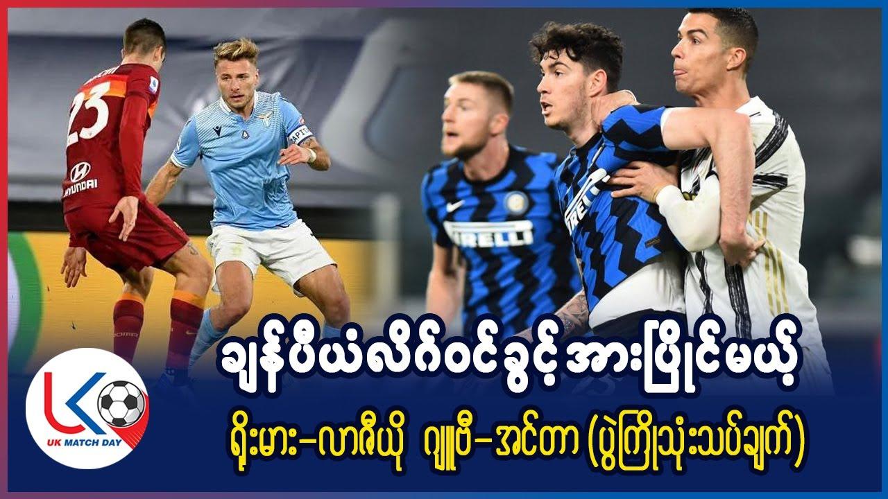 Juve - Inter, Roma - Lazio, Atalanta race for CL places