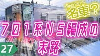 【名列車/迷列車】 青い森の迷トレイン #27 別の意味で名車? 701系N5編成の末路