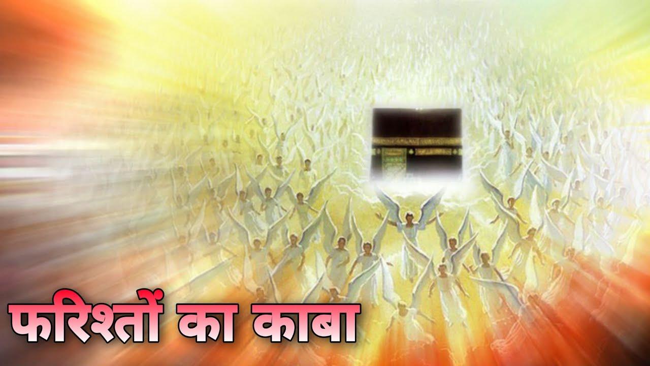 Kaaba of Angels | farishton ka kaaba Baitul Mamur kahan hai !