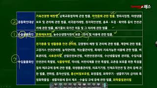 [보세사/토마토패스] 핵심이론반 수출입통관05