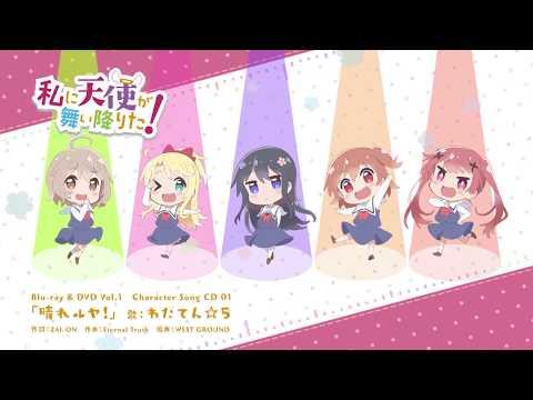 わたてん☆5「晴れルヤ!」試聴PV(3月27日発売TVアニメ「私に天使が舞い降りた!」BD&DVD Vol.1特典)