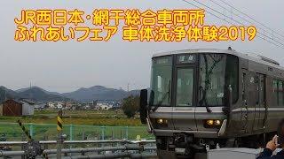 JR西日本・網干総合車両所 ふれあいフェア 車体洗浄体験2019