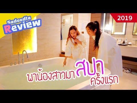 รีวิวสปาในกรุงเทพ Le Spa (เลอสปา) Pullman Bangkok King Power | June 2019 | sadoodta