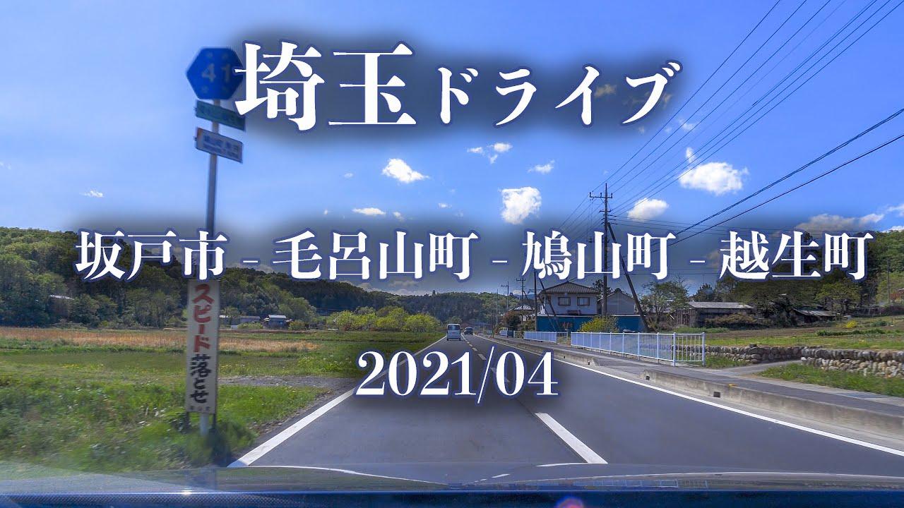 埼玉ドライブ 坂戸西SIC 坂戸市 - 毛呂山町 - 鳩山町 - 越生町 [車載動画 2021/04]