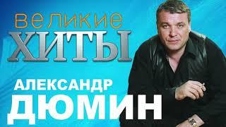 Александр Дюмин - Великие Хиты