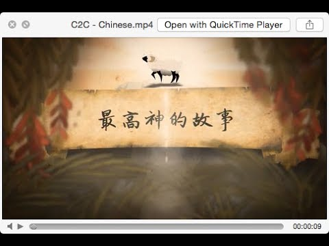 C2C Chinese - by Creation to Christ video #NoPlaceLeft