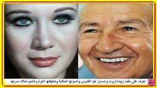 تعرف على حفيد زبيدة ثروت وإحسان عبد القدوس الشاب الوسيم وأصولها الملكية وشقيقتها وتأميم أملاك اسرتها