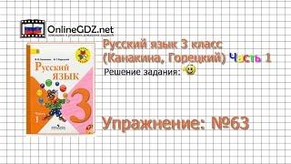 Упражнение 63 - Русский язык 3 класс (Канакина, Горецкий) Часть 1