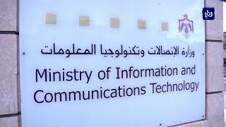 دراسة: إعادة الهيكلة الضريبية على قطاع الاتصالات وأسعار الترددات - (17-10-2018)