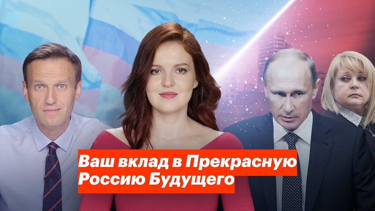 Ваш вклад в Прекрасную Россию Будущего
