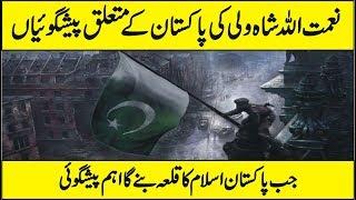 Predictions Of Naimatullah Shah Wali About Pakistan in Urdu Hindi