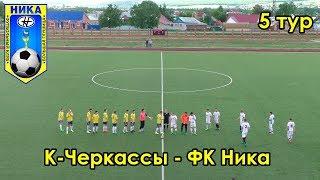 Кинель-Черкассы - ФК Ника 5 тур чемпионата Самарской области по футболу 2018