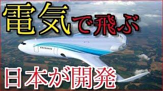 【日本の技術力】電気で飛ぶ航空機の開発 JAXAがコンソーシアムを設立で世界が驚愕【海外の反応】【なぎさチャンネル】 thumbnail