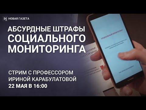 Абсурдные штрафы «Социального мониторинга». Стрим с профессором Ириной Карабулатовой