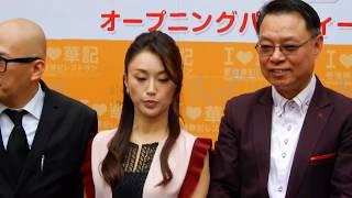 【2018.9.30撮影】 香港華記茶餐廳・蒲田店がオープンするということ知...