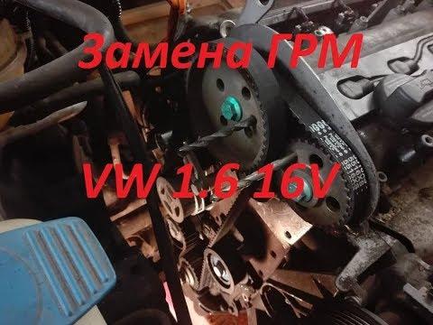 VW Golf 4 Часть 4, 1,6 16V ЗАМЕНА ГРМ
