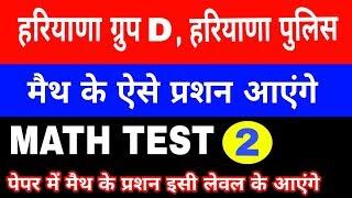 Math prectice set for haryana group d exam_Haryana police constable_haryana police si exam