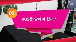 02. ROS를 알아야 할까?