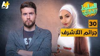 السليط الإخباري - جرائم اللاشرف | الحلقة (30) الموسم السابع