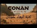 لعبة البقاء كونان   Conan Exiles