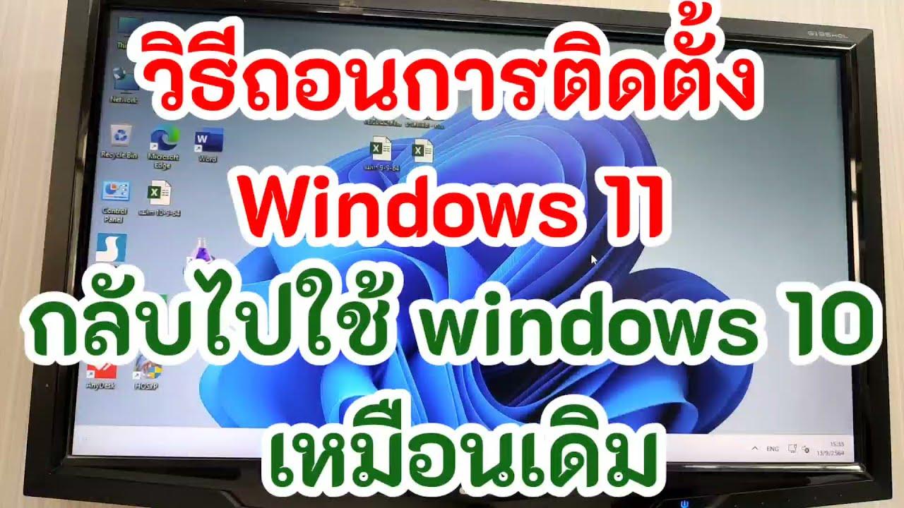 วิธีถอนการติดตั้ง windows 11 กลับไปใช้ windows 10 เหมือนเดิม Go Back to Windows10 วิธีง่ายๆ