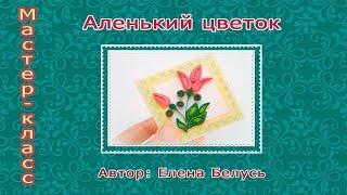 """✽►Квиллинг-открытка своими руками """"Аленький цветок""""✽Квиллинг для начинающих◄✽"""