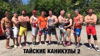 ТАЙСКИЕ КАНИКУЛЫ 2 / серия 3