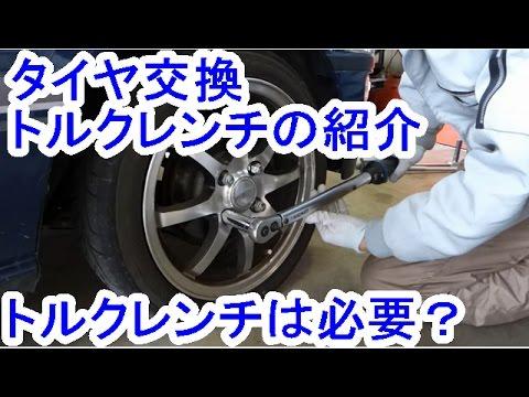タイヤ交換にトルクレンチは必要?