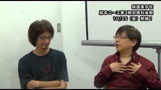 映画美学校脚本コース第3期初等科後期、10/25(金)開講! 第3期担当講...
